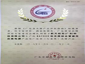 柏克牌综合管廊用应急电源产品为广东省(行业类)名牌产品