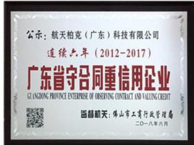 连续六年广东省守合同重信用企业