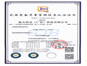 武器装备质量管理体系认证证书(GJB9001C